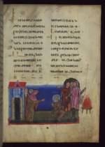 WALTERS: T'oros Roslin (Armenian, active 1256-1268): Denial of Peter 1262