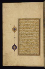 WALTERS: Iranian: Leaf from Qur'an 1601