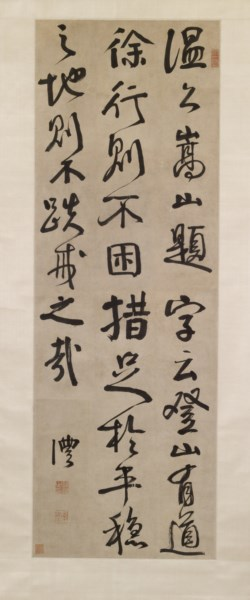 WALTERS: Qian Feng (Chinese, 1740-1795): Calligraphy 1740