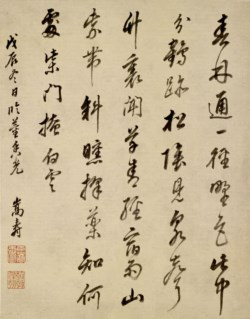 WALTERS: Sung-shou: Colophon Page from Album with Calligraphy 1748