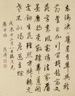 WALTERS: Ch'iang P'u (Chinese, 1708-1761): Colophon Page of Album with Calligraphy 1748