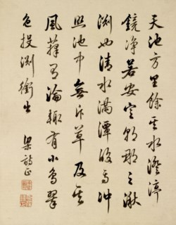 WALTERS: Liang Shih-cheng: Colophon Page of Album with Calligraphy 1748