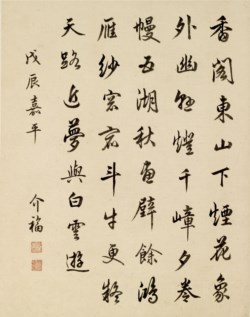 WALTERS: Chieh-fu (Chinese, died 1762): Colophon Page of Album with Calligraphy 1748