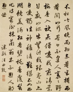 WALTERS: Wang Yu-tun (Chinese, 1692-1758): Colophon Page of Album with Calligraphy 1748