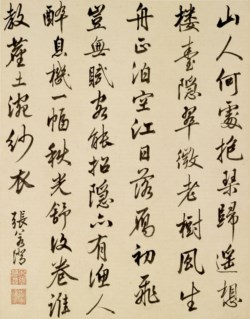 WALTERS: Chang Jo-ch'eng (Chinese, active 1745): Colophon Page of Album with Calligraphy 1748