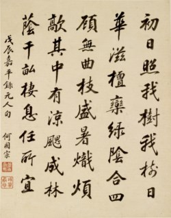 WALTERS: Ho Kuo-tsung (Chinese, died 1776): Colophon Page from Album with Calligraphy 1748