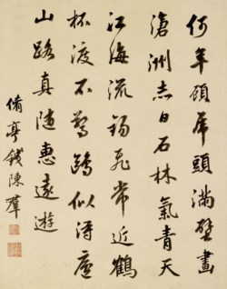 WALTERS: Ch'ien Ch'en-ch'un (Chinese, 1686-1774): Colophon Page of Album with Calligraphy 1748