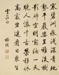 WALTERS: Chi Huang: Colophon Page of Album with Calligraphy 1748
