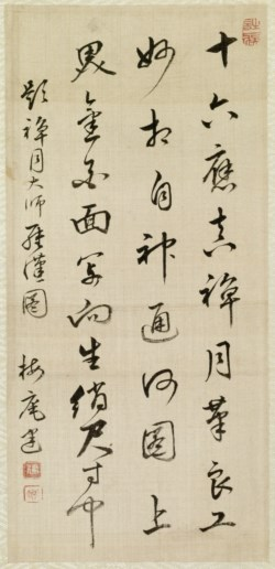 WALTERS: Shodo-sho (Japanese): Leaf from Album Depicting the Sixteen Lohans (Arhats) 1851